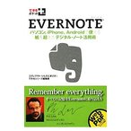EVERNOTE /小暮正人