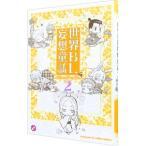 世界BL妄想童話 2/アンソロジー