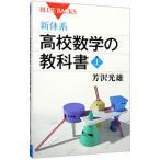 新体系・高校数学の教科書 上/芳沢光雄