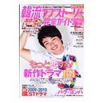 韓流ラブストーリー完全ガイド 2010最新版/コスミック出版