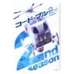 コード・ブルー 2nd season/林宏司