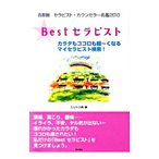 Bestセラピスト 2010/SUN企画