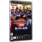 PSP/ワールドサッカー ウイニングイレブン 2010 蒼き侍の挑戦