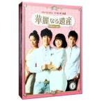 華麗なる遺産 DVD−BOXI 完全版