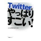 Twitterはやっぱりすごい!/ジーニアスアットワーク