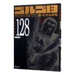 ゴルゴ13  volume 128  リイド社 さいとう たかを