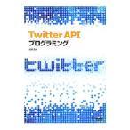 Twitter APIプログラミング/辻村浩
