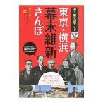東京・横浜幕末維新さんぽ/日本出版社
