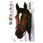 ウオッカ物語/島田明宏
