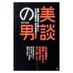 美談の男−冤罪袴田事件を裁いた元主任裁判官・熊本典道の秘密−/尾形誠規画像