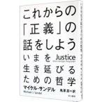これからの「正義」の話をしよう-いまを生き延びるための哲学- /マイケル・サンデル