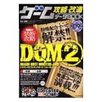 ゲーム攻略・改造データBOOK Vol.09/三才ブックス