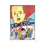 DVD/メカ☆アフロくん