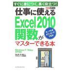仕事に使えるExcel 2010関数がマスターできる本 /羽山博