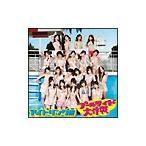 アイドリング!!!/プールサイド大作戦 初回限定盤B