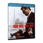 96時間  Blu-ray