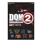 ドラゴンクエストモンスターズジョーカー2最強データブック /スタジオベントスタッフ【編著】