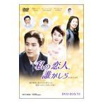 私の恋人,誰かしら DVD−BOX6