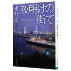 夜明けの街で  角川文庫