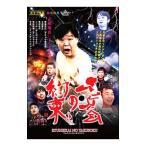 DVD/竜兵会の約束