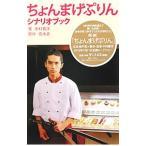 ちょんまげぷりんシナリオブック /荒木源