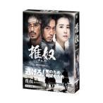 チュノ〜推奴〜 DVD−BOX1