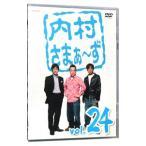 DVD/内村さまぁ〜ず vol.24