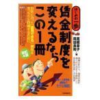 賃金制度を変えるならこの1冊 /高橋幸子(1957〜)