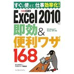 Excel 2010の即効&便利ワザ168 /きたみあきこ