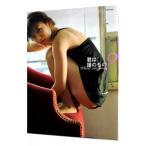 君は、誰のもの?−大島優子写真集
