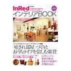InRedインテリアBOOK 2010/宝島社