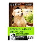 犬と私の10の約束 /川口晴