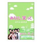 あなた、笑って DVD−BOX3