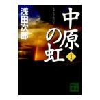 中原の虹(蒼穹の昴シリーズ3) 第1巻/浅田次郎