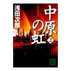 中原の虹(蒼穹の昴シリーズ3) 第2巻/浅田次郎