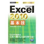 Excel 2010基本技/技術評論社