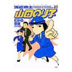 派遣戦士山田のり子 9/たかの宗美