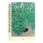 北沢美術館所蔵日本画名品集/北沢美術館