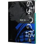のぼうの城 上/和田竜