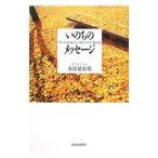 いのちのメッセージ/方波見康雄