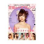 Yahoo!ネットオフ ヤフー店花嫁のヘアアレンジ /