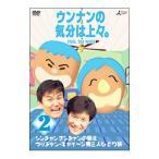 「DVD/ウンナンの気分は上々。 Vol.2 シンチャンナンチャンの旅&ウッチャン・キャイ〜ンの旅」の画像