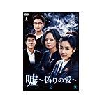 嘘〜偽りの愛〜DVD-BOX2