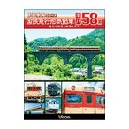 DVD/国鉄急行形気動車 キハ58系〜過去の貴重な映像と共に〜