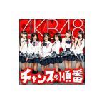 AKB48/チャンスの順番 Type−A