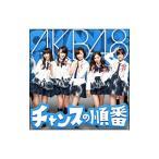 AKB48/チャンスの順番 Type−B