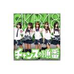 AKB48/チャンスの順番 Type−K