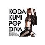 倖田來未/POP DIVA 初回限定盤