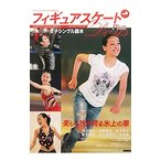 フィギュアスケートDays Plus 2010-2011女子シングル読本/