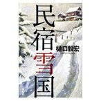 民宿雪国 /樋口毅宏